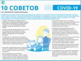 Информационные плакаты по профилактике covid-19