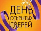 День открытых дверей ТСПК 2018