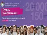 Всемирный фестиваль молодежи и студентов 2017 года
