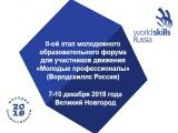 Молодежный образовательный форум в Великом Новгороде