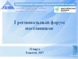 """Пост-релиз """"Форум наставников 2017"""""""