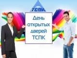 День открытых дверей ОВЗ «ТСПК» 2017