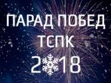 «ПАРАД ПОБЕД ТСПК-2018»