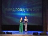 «Парад побед ТСПК-2020»