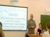 I Поволжский педагогический форум