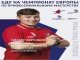 Чемпионат Европы по профессиональному мастерству