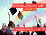 Вручение дипломов ТСПК 2018