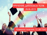 Вручение дипломов ТСПК