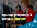 Конкурсный отбор по компетенции «Веб-дизайн и разработка»