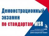 Демонстрационный экзамен по стандартам WSR