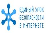 Всероссийский урок безопасности школьников и подростков в Интернет