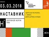 Окружной форум «Наставник» ПФО