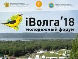 ТСПК на форуме «iВолга-2018»!