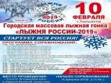 «Лыжня России-2019»