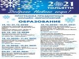 Новогодние онлайн мероприятия Тольятти