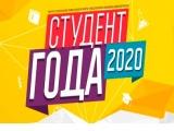 Студент года 2020