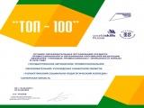 ТОП 100 лучших образовательных организаций СПО