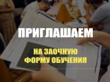 ТСПК приглашает на заочную форму обучения