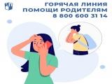 Горячая линия психологической помощи