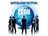 ТСПК  «Апрельские встречи-2021»