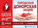 Переносе даты акции «Капля жизни»!